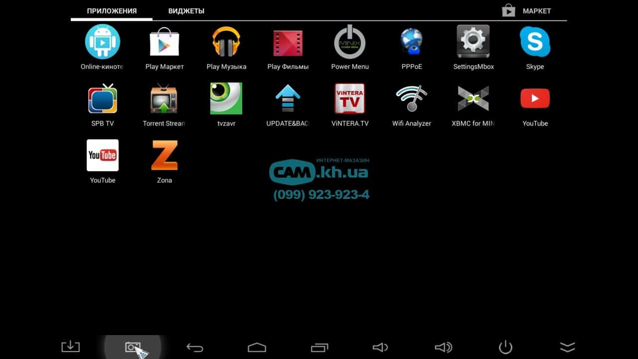 Screenshot Antutu
